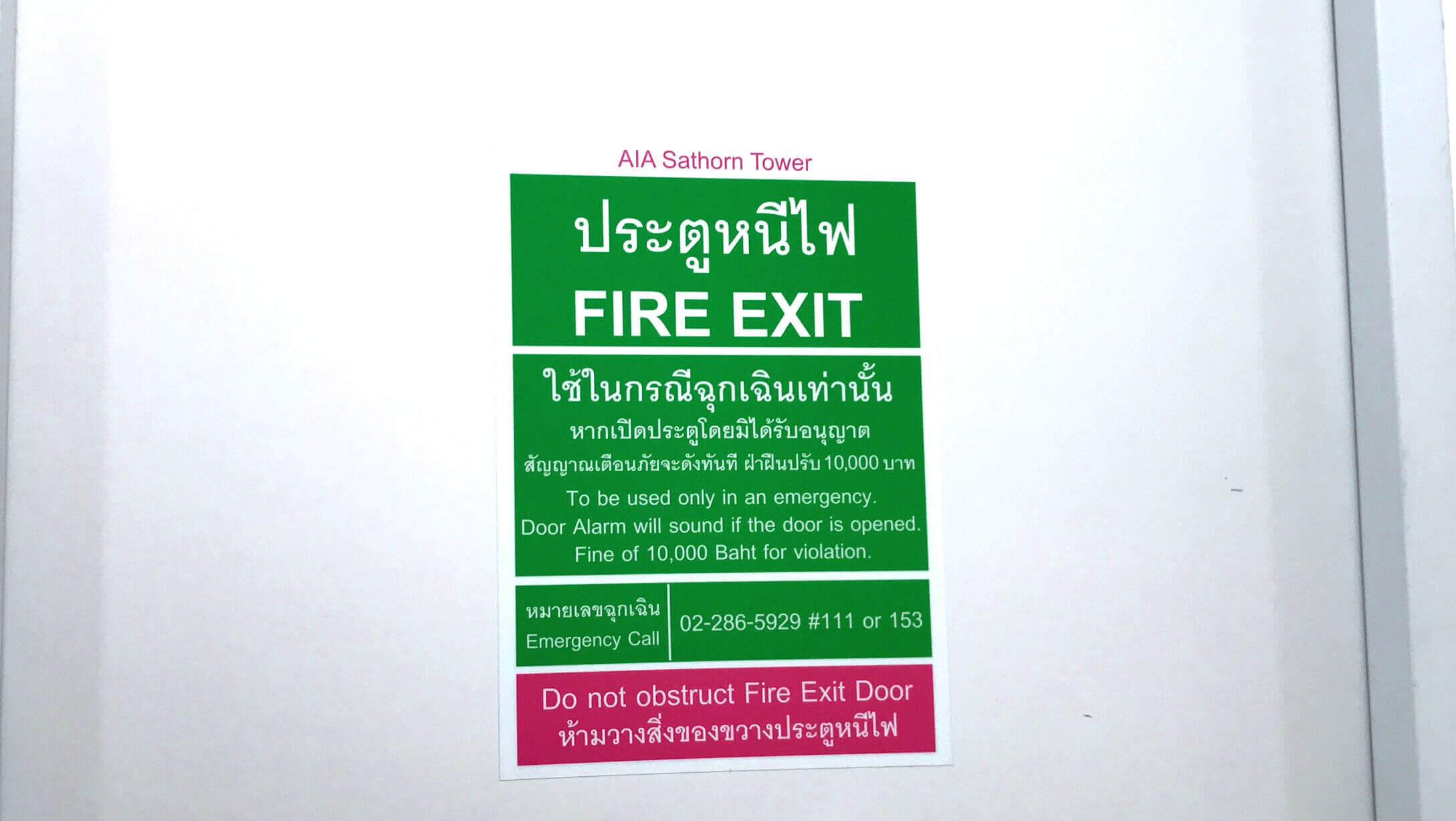 バンコク オフィス物件 AIA Sathorn Tower 避難口の様子