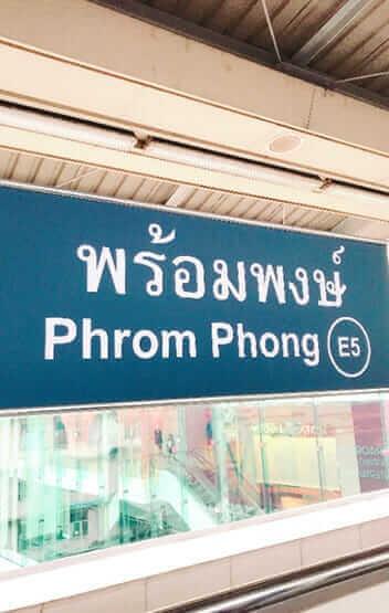 オフィスビルの最寄り駅であるPhrom Phong