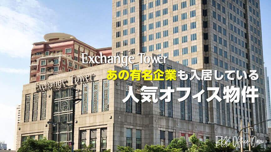 BTSアソーク駅直結、オフィスビル内にスポーツジム、レストラン、カフェを備え、有名企業も数多く名を連ねる人気オフィス物件「Exchange Tower」