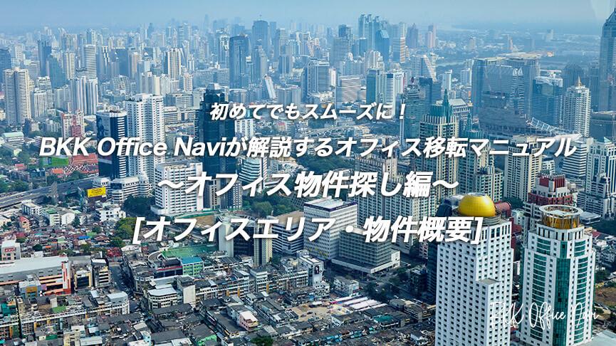 初めてでもスムーズに! BKK Office Naviが解説するオフィス移転マニュアル ~オフィス物件探し編〜 [オフィスエリア・物件概要]