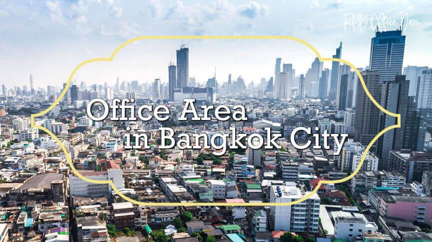 バンコク市内のオフィスエリアの概要