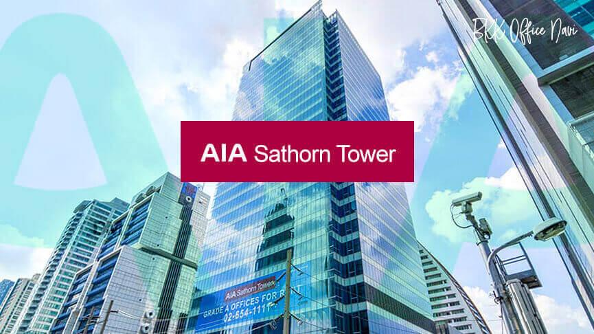バンコクBTSスラサック駅から徒歩約7分、バンコクの金融街の中心に立地するオフィス物件「AIA Sathorn Tower」