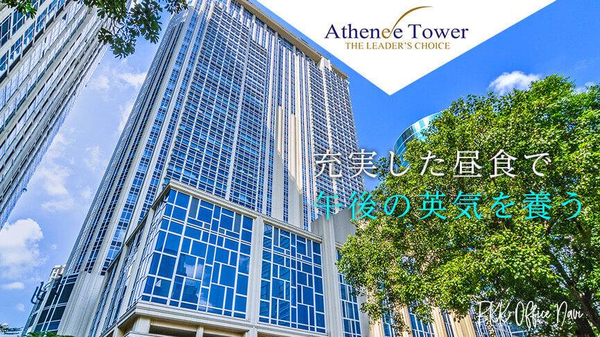 ホテル隣接のゴージャスデザインなオフィスビル「Athenee Tower」