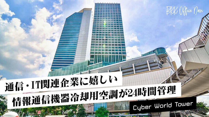 歩道を渡ると商業施設のある利便性のいい おしゃれなオフィスビル「Cyber World Tower」
