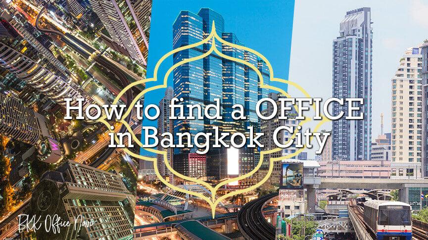 バンコク市内のオフィスの探し方