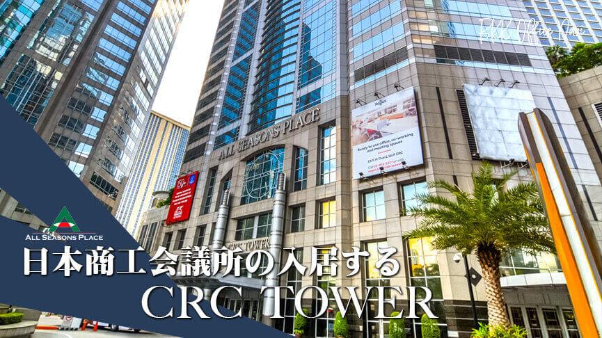 バンコクBTSプルンチット駅から徒歩約9分、日本商工会議所が入居する高層オフィスビル「CRC Tower」
