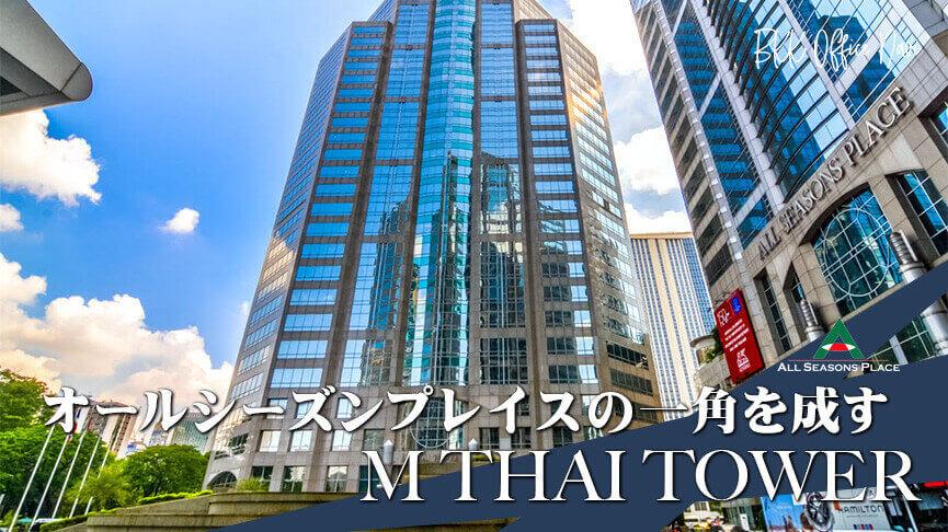 バンコクBTSプルンチット駅から徒歩約9分、3つのオフィスビル、オールシーズンプレイスの一角「M Thai Tower」
