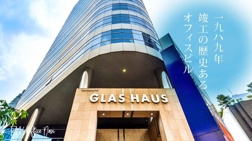 バンコク アソーク駅徒歩5分の駅近にありながら、割安な賃料でコストパフォーマンスのよいオフィス物件「Glas Haus Building」