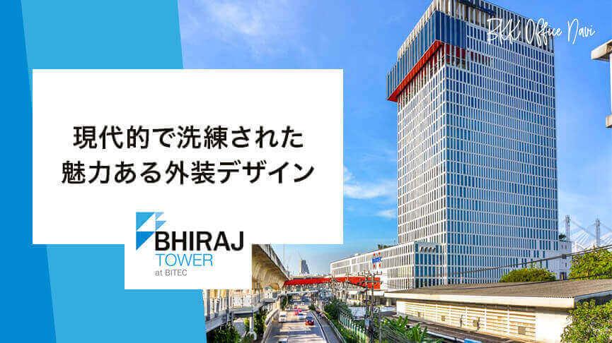 バンコク バンナー駅、スカイウォーク直結の新設オフィス物件「BHIRAJ Tower at BITEC」