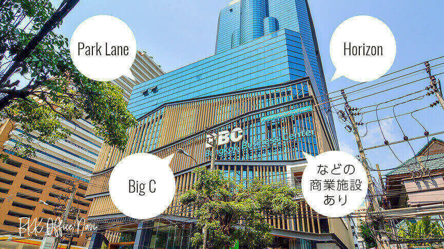バンコクBTSエカマイ駅から徒歩約6分、日本人が多く居住するエリアのオフィス物件「Bangkok Business Center(BBC)」