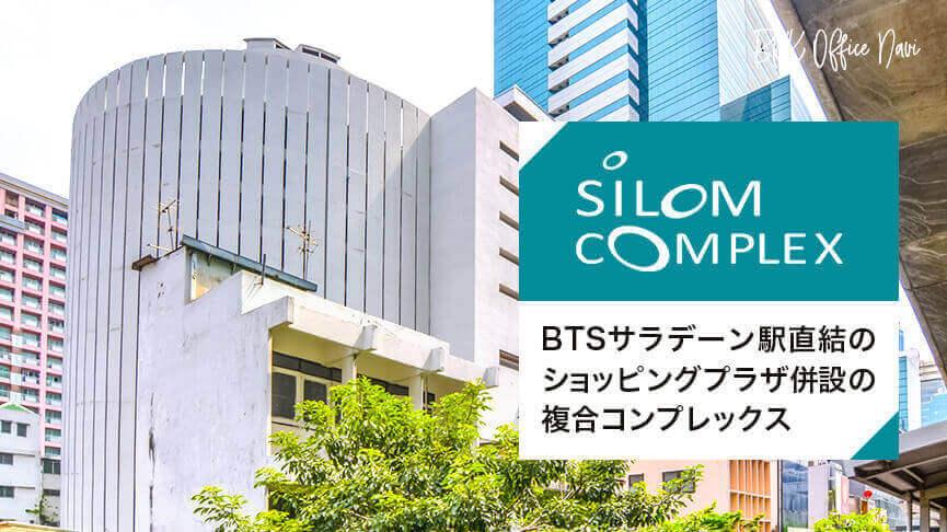 バンコクBTSサラデーン駅直結の商業施設隣接オフィス物件「Silom Complex(シーロムコンプレックス)」