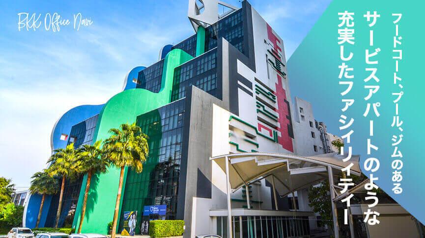 ビルの中にはフードコート、プール、ジムがあり、まるでサービスアパートのような充実した設備を揃えるバンコク バンナーエリアのオフィスビル「Interlink Tower」